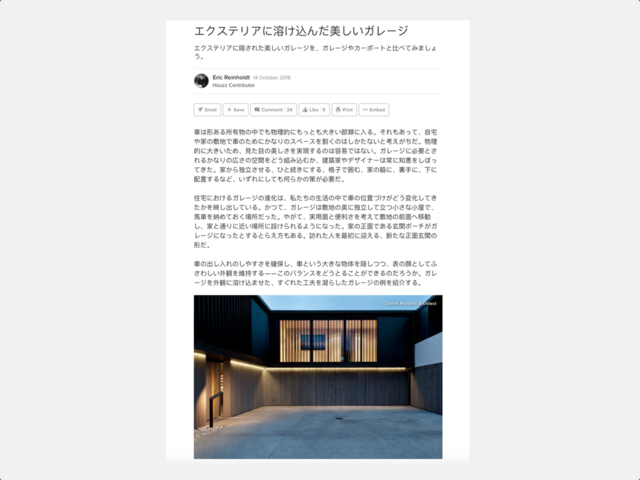 DMA - Featured On Houzz Japanese Editorial Ideabook  / Daniel Marshall Architects